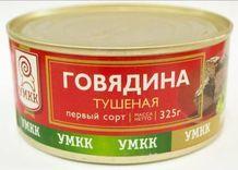 Тушенка Говядина тушеная первый сорт ГОСТ